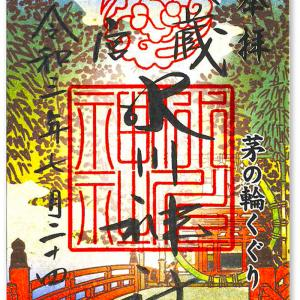 大宮氷川神社の御朱印(さいたま・大宮区)〜氷川神社の「総本社」武蔵国「一宮」か? 「三宮」か?