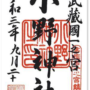 小野神社の御朱印(東京・多摩市)〜「武蔵国一宮❸」 饒舌と沈黙のジレンマ