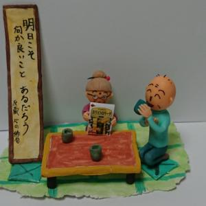 敬老の日、長寿を祝う。月日は百代の過客にして、行きかふ年もまた旅人なり。