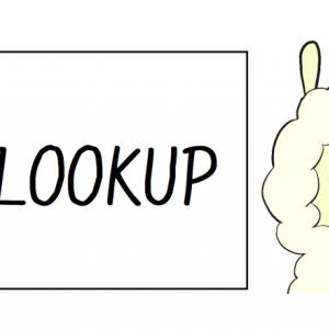 【EXCEL関数】より便利な検索を!検索関数『XLOOKUP』