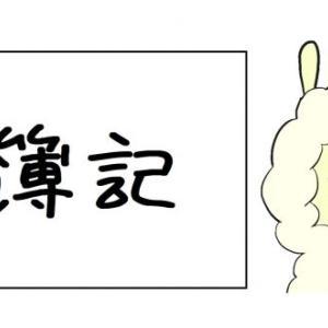 【資格取得】経理・事務にオススメ!『簿記』