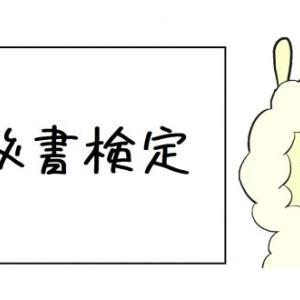 【資格取得】社会人としてのスキルをアピール!『秘書検定』