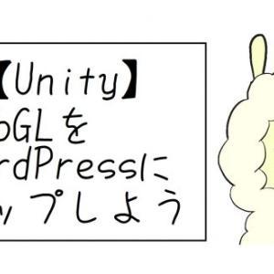 【Unity2020】WebGLをWordPressにアップしよう!!!