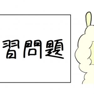 【SPI対策】割引料金 挑戦!練習問題!