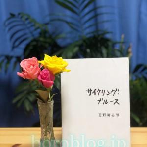 『サイクリング・ブルース』忌野清志郎を読んで。