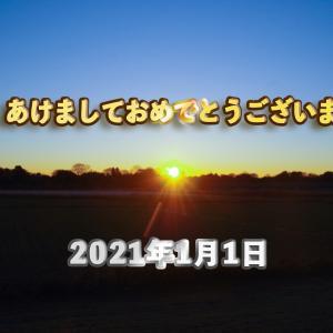 【2021年元日 初日の出ライド】今朝は特別寒かった!