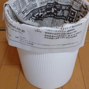 プラスチックフリー「ゴミ箱」