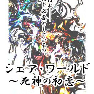 【連載中】シェア・ワールド ~死神の初恋~【約130,000文字で完結予定】