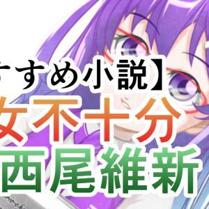 【おすすめ小説】少女不十分 著:西尾維新【要点まとめ】