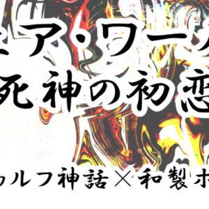 【オリジナル小説】シェア・ワールド ~死神の初恋~【第27話】