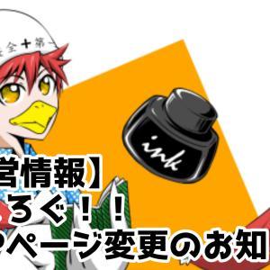 【運営情報】つくろぐ!!のTOPページ変更のお知らせ