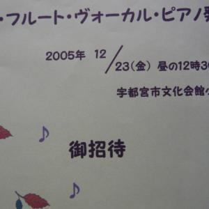 (ギター履歴書44話)'2005.ギターコンサート発表会は「11月の或る日」(ブローウェル)
