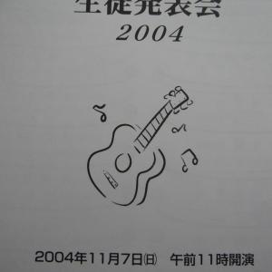 N.Paganini Andantino Variato '2004.(ギター履歴書41話)