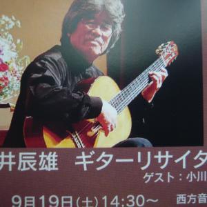 西方音楽院でのギターコンサート