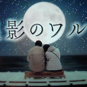 今日は東日本大震災から10年です。「花は咲く」をアップしました。