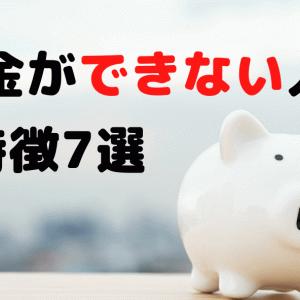貯金ができない人の特徴7選【今日からできる貯める方法】