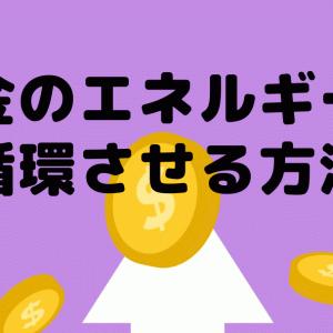 お金のエネルギーを循環させる方法7選【お金の使う道筋はその後に影響する】