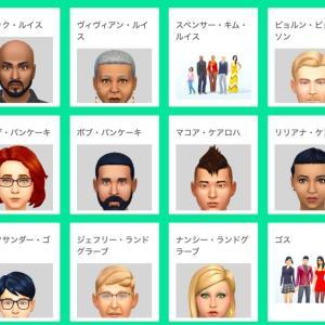 Sims4の自分用データベースをscrapboxで作った話【シムズ4】