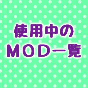 現在使用中のMOD・CC一覧【シムズ4】