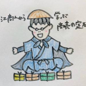 近江商人から学ぶ商売の定石!2020.4.9