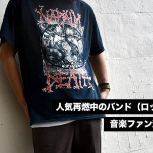 人気再燃中のバンド(ロック)Tシャツ。音楽ファン流の楽しみ方。