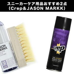 スニーカーケア用品おすすめ2点(Crep&JASON MARKK)【防水スプレー・シュークリーナー】