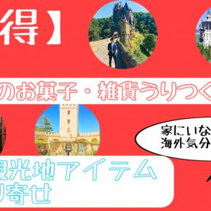 【お得】海外旅行気分を家で味わえる 主要観光地お取り寄せJTBショッピング