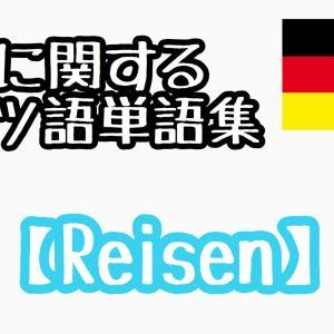旅行に関するドイツ語単語集 【Reisen】
