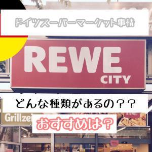 【ドイツ在住者が教える】ドイツのスーパーマーケットの種類
