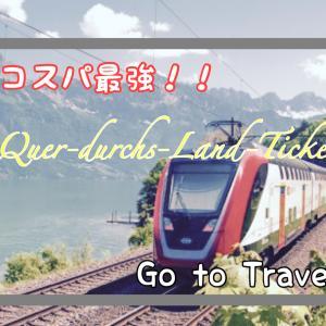 コスパ最強!! DB(ドイチェバーン) Quer-durchs-Land-Ticketの購入方・使い方