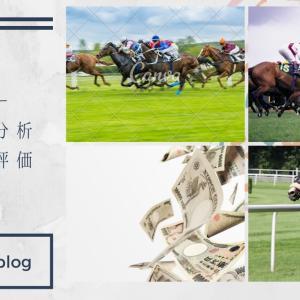 オールカマー 傾向分析と各馬の評価