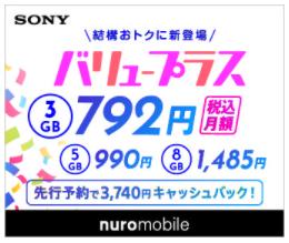 【nuromobile】楽天mobileと比べて接続状況をテスト