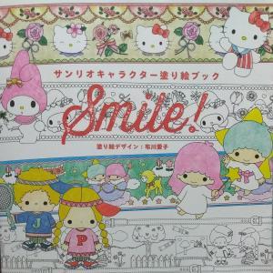 「サンリオキャラクター塗り絵ブックsmile!」&「塗り絵セレクションサンリオキャラクターズファンタジーシアター」