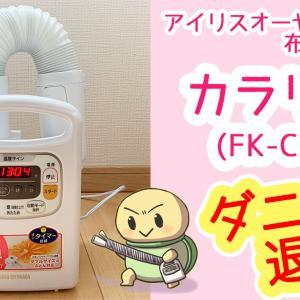 【使い方は超簡単!】アイリスオーヤマの布団乾燥機カラリエ(FK-C3)でダニ退治レビュー!