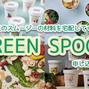 【GREEN SPOON(グリーンスプーン)】で自分にピッタリなスムージーを頼んでみたよ!
