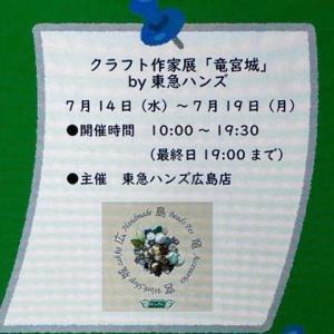 東急ハンズ・広島店のイベントのお知らせ