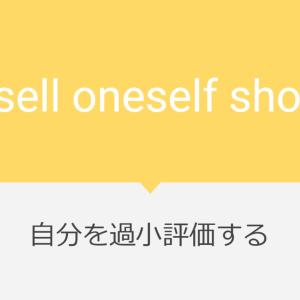 """自分を過小評価... """"sell oneself short"""" の意味と使い方"""