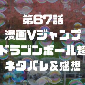 漫画Vジャンプ|ドラゴンボール超(第67話)ネタバレ&感想|囚人編完結!新章グラノラ突入!!