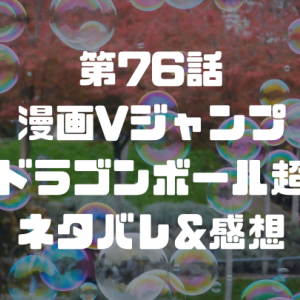 漫画Vジャンプ|ドラゴンボール超(第76話)ネタバレ&感想!バーダックとの関係は!?