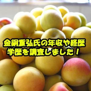 金銅重弘氏の年収や経歴・学歴を調査しました!