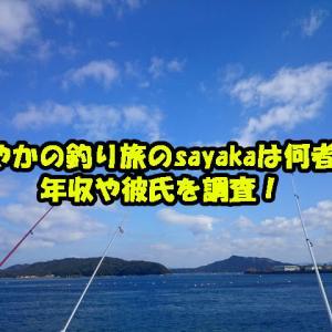 さやかの釣り旅のsayakaは何者?年収や彼氏を調査!