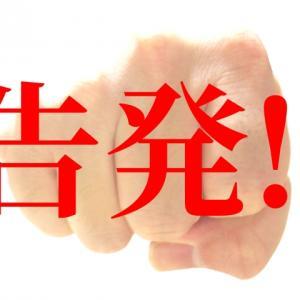 スーパーナブラがさやか(沙耶香sayaka)を告発で炎上!