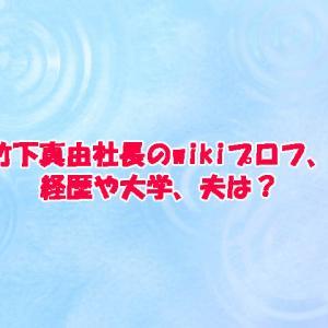 竹下真由社長(竹下製菓)のwikiプロフ、経歴や大学、夫は?
