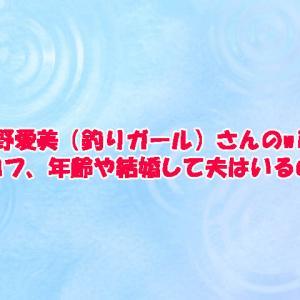 矢野愛美(釣りガール)のwikiプロフ、年齢や結婚して夫はいるのか