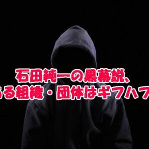 石田純一の黒幕説、ある組織・団体はギフハフ?