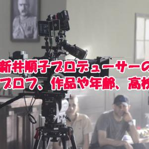 新井順子プロデューサーのwikiプロフ、作品や年齢、高校は?