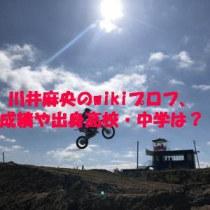 川井麻央のwikiプロフ、成績や出身高校・中学は?