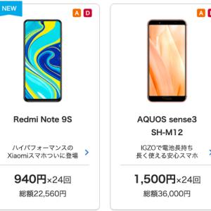 【コスパ最強】格安SIMに乗り換える方におすすめの格安スマホ5選【Android端末】