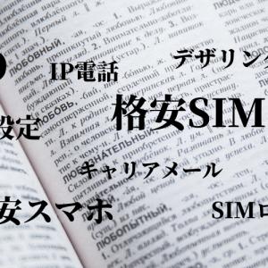 格安SIMを利用するなら知っておきたいスマホ用語をまとめてみた