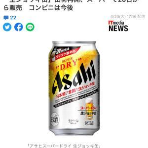 【飲み物の話】泡缶とドライ